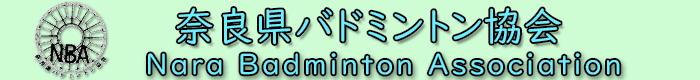 奈良県バドミントン協会